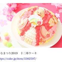 ケーキから学ぶことの記事に添付されている画像