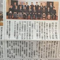 小樽南ロータリークラブ  小樽市内高校優秀卒業生表彰式の記事に添付されている画像