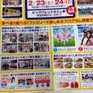 【イベント情報】中島村にある建築業の楽縁さんと造園業の植信さんのイベント出店レポート