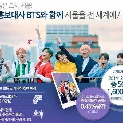 BTS特別仕様観光パス発売&Kpop Loverソウルのマスト聖地♡SUM CAの記事に添付されている画像