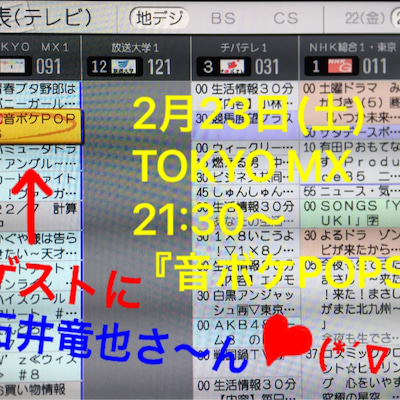 録画予約完了❤️(*´∇`*)【2/23 TOKYO MX】の記事に添付されている画像