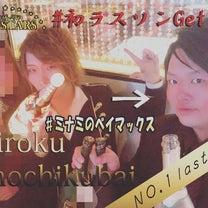 ☆ONE STARS☆2月21日ラスソンブログの記事に添付されている画像