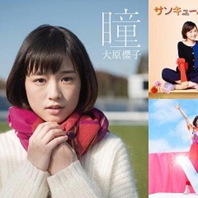 大原櫻子、「23歳なのに劣化早くない!?」「これ誰?」視聴者ビックリの声の記事に添付されている画像