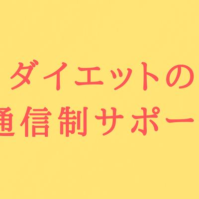 通信制でダイエットを個別に指導します 新潟市にある痩身専門の整体サロンによるサポの記事に添付されている画像