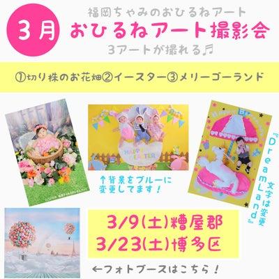 3月の撮影会【予約開始は2/24/9:00~】の記事に添付されている画像