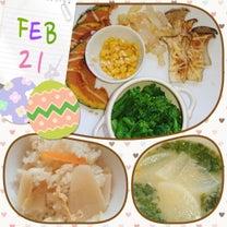 2月21日のお昼ご飯&夕飯♪の記事に添付されている画像
