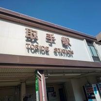 駅からハイキング【取手ひなまつりと旧水戸街道歴史散歩】の記事に添付されている画像