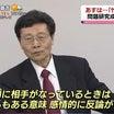 領土担当大臣はどこへ?2月22日は竹島の日!はやぶさ2小惑星リュウグウ着陸成功!!