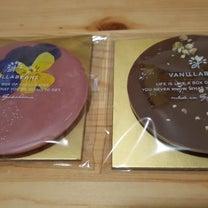 チョコレート、②。の記事に添付されている画像