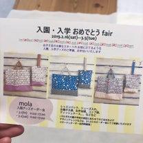 入園入学グッズの記事に添付されている画像