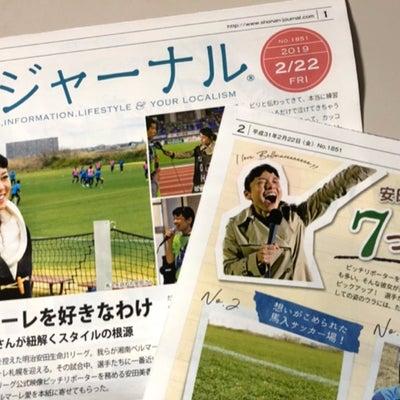 湘南ジャーナルは開幕直前特集!の記事に添付されている画像