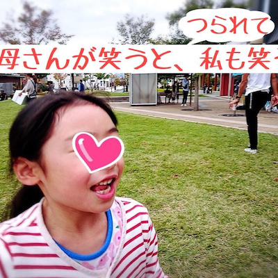 お母さんの笑った顔の記事に添付されている画像