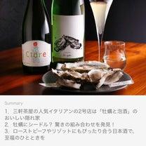 ぐるなびdressing連載 フィレンツェSAKEオイスター&アワの記事に添付されている画像