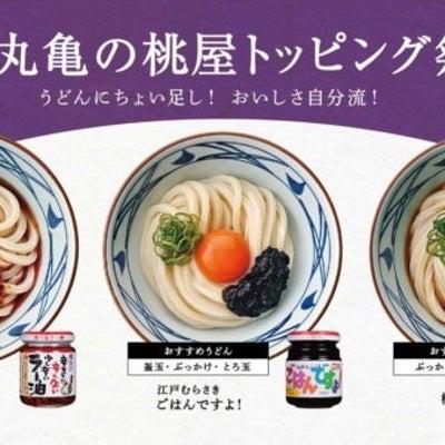 2月22日(金)『丸亀製麺と「ごはんですよ!」の桃屋がトッピング祭開催!』の記事に添付されている画像