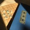合縁奇縁de将棋の画像