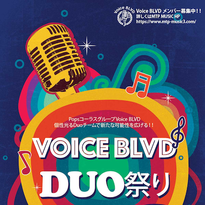 Voice BLVD Duo祭り!!の記事に添付されている画像