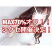 【アイテム公開!】MAX70%オフ!アルページュセール開催決定♡