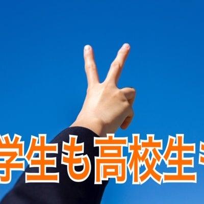 ●息子が「大学に行きたい!」と言い出しました!の記事に添付されている画像