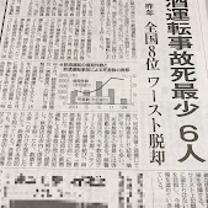 【飲酒運転事故死者、茨城県がワーストを脱却】茨城乳配の冷凍・冷蔵食品物流ブログの記事に添付されている画像