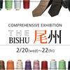 16th JAPAN YARN FAIR&総合展「THE尾州」本日最終日ですの画像
