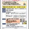 【神奈川県小田原市】神奈川県主催 小田原商工会議所〜インバウンド対策セミナーの画像