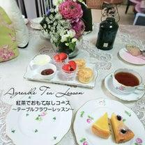 フレンチスタイルテーブルフラワー☆紅茶でおもてなしの記事に添付されている画像