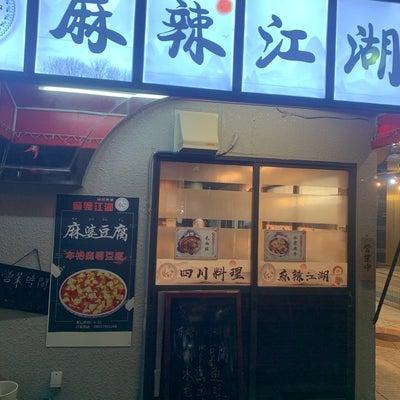 麻辣江湖の記事に添付されている画像