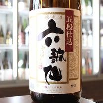 山形県 六歌仙 六歌仙 五段仕込み純米酒 入荷しました!の記事に添付されている画像