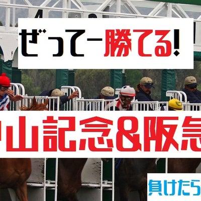 【大ちゃんす再来】土曜は捨てろ!日曜に全力をかける競馬予想の記事に添付されている画像