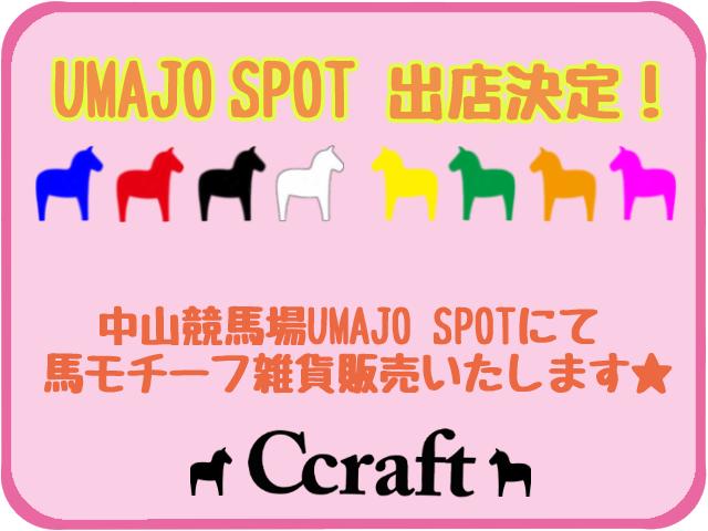 <イベント>「第1回中山競馬 UMAJO SPOT」ウマグッズ出品決定!