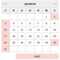 2019/3月休業日♡の記事に添付されている画像