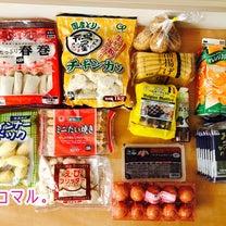 めちゃ混み!!業務スーパー購入品♡の記事に添付されている画像