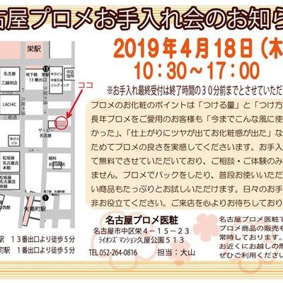 名古屋プロメお手入れ会日程の記事に添付されている画像