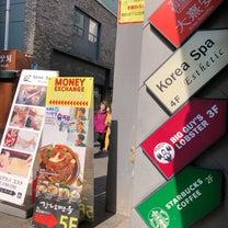 韓国で初コルギ@明洞コリアスパの記事に添付されている画像