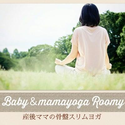 子連れでヨガ♪【ママの骨盤スリムヨガ®】の記事に添付されている画像