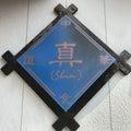 #新潟市秋葉区の画像