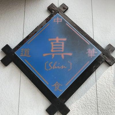 正油チャーシューメン&焼き餃子(3ヶ)/中華食道真〔Shin〕の記事に添付されている画像