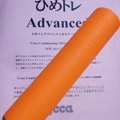 ひめトレアドバンストセミナー(*^_^*)の記事に添付されている画像
