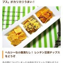 【やせるレシピ】クックパッドニュース掲載!レンジで簡単!豆腐チップスの記事に添付されている画像