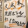 暴飲暴食三昧の出張12【福岡〜大阪編】の画像