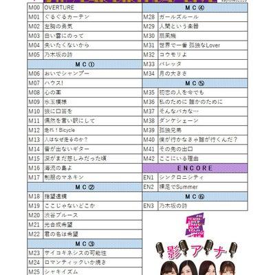 【乃木坂46】7th YEAR バスラ【DAY1】京セラドーム大阪 2/21 主の記事に添付されている画像