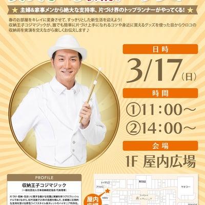 3/17(日)ららぽーと富士見にて、無料収納セミナー開催!の記事に添付されている画像