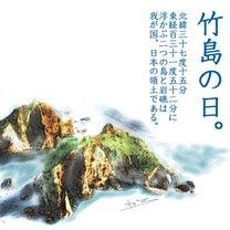 今日は猫の日、竹島の日の記事に添付されている画像