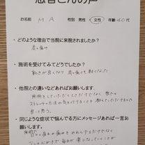 口コミ頂きました(^-^)の記事に添付されている画像