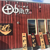 札幌でお薦め レストラン&ラーメン店の記事に添付されている画像