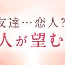 【特集】手を伸ばせば…この恋は叶いますか?の記事に添付されている画像