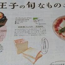 """八王子情報誌""""ショッパー""""に掲載の記事に添付されている画像"""