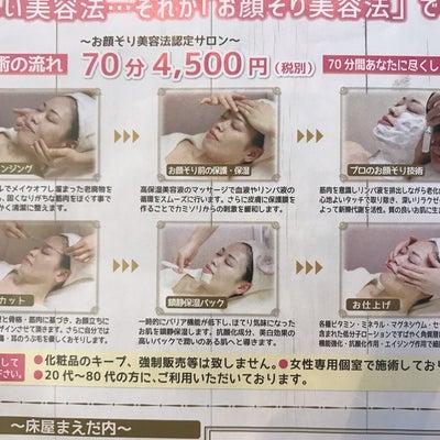 顔を剃るだけですか?の記事に添付されている画像
