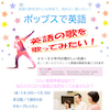 新コースができました!【ポップスで英語】☆★無料体験レッスン開催!★☆の画像