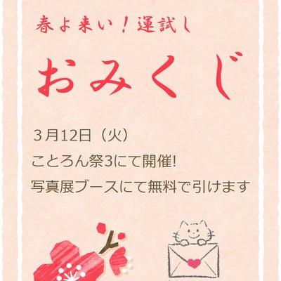 3/12(火)運試し!?おみくじ付き★春の特別写真展ブースのお知らせの記事に添付されている画像